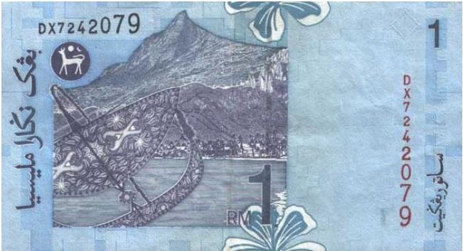 Купюра номиналом в 1 малазийский ринггит, обратная сторона