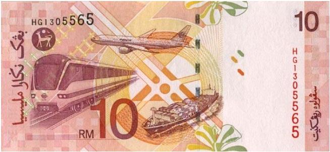 Купюра номиналом в 10 малазийских ринггит, обратная сторона
