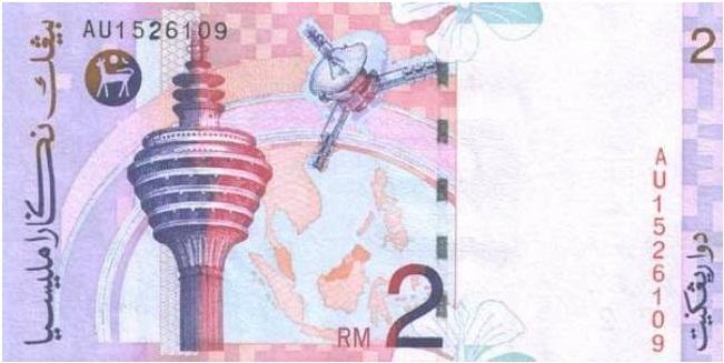 Купюра номиналом в 2 малазийских ринггита, обратная сторона