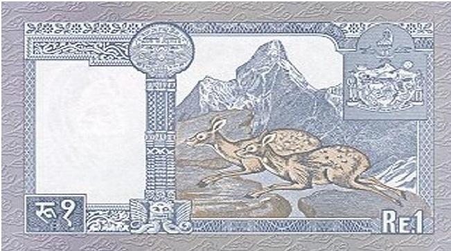 Купюра номиналом в 1 непальскую рупию, обратная сторона