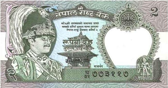 Купюра номиналом в 2 непальские рупии, лицевая сторона