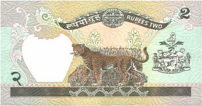 Купюра номиналом в 2 непальские рупии, обратная сторона