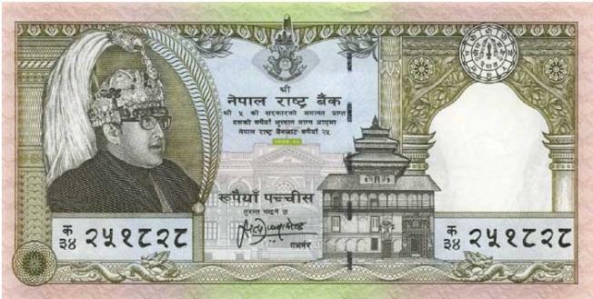 Купюра номиналом в 25 непальских рупий, лицевая сторона