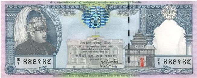 Купюра номиналом в 250 непальских рупий, лицевая сторона