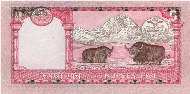 Купюра номиналом в 5 непальских рупий, обратная сторона