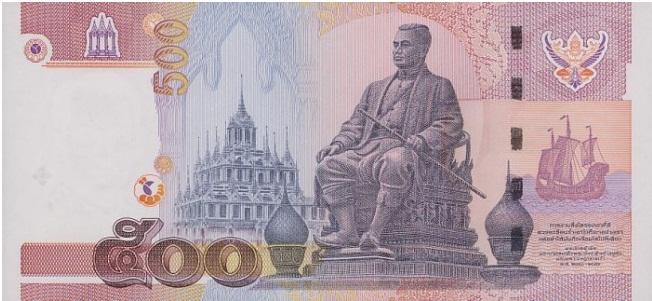 Купюра номиналом в 500 таиландских бат, обратная сторона