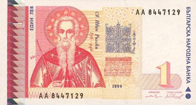 Купюра номиналом 1 болгарский лев, лицевая сторона