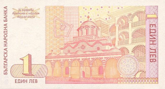Купюра номиналом 1 болгарский лев, обратная сторона