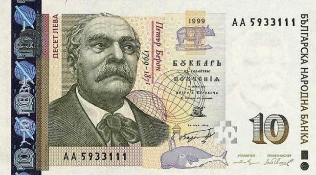 Купюра номиналом 10 болгарских левов, лицевая сторона