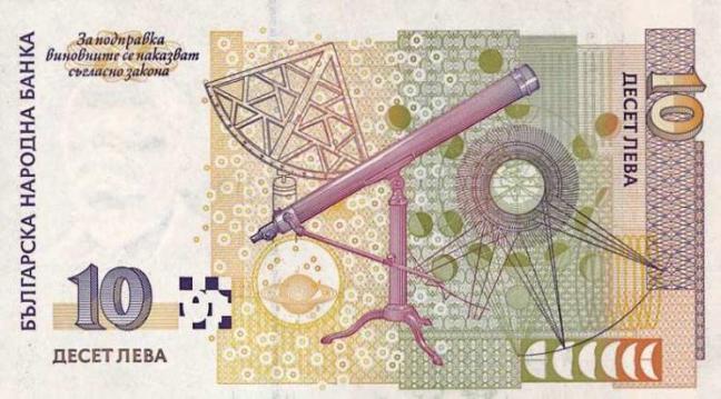 Купюра номиналом 10 болгарских левов, обратная сторона