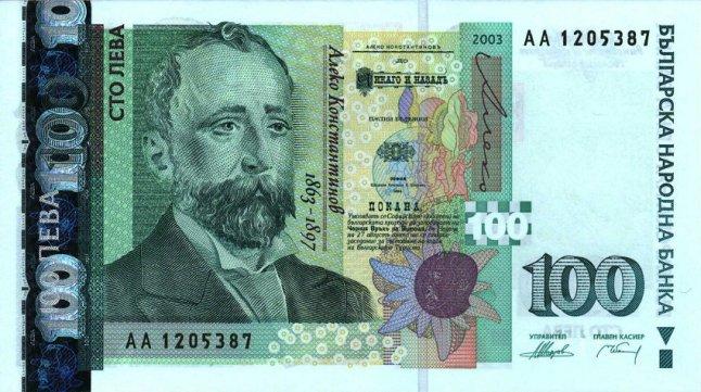 Купюра номиналом 100 болгарских левов, лицевая сторона
