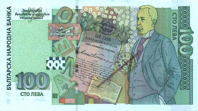 Купюра номиналом 100 болгарских левов, обратная сторона