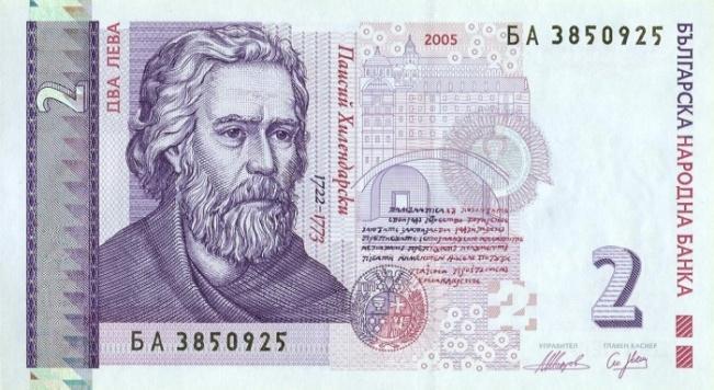 Купюра номиналом 2 болгарских лева, лицевая сторона