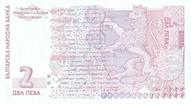 Купюра номиналом 2 болгарских лева, обратная сторона