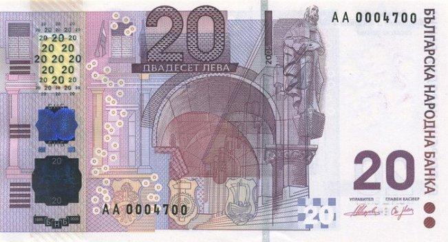 Купюра номиналом 20 болгарских левов, лицевая сторона