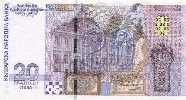 Купюра номиналом 20 болгарских левов, обратная сторона