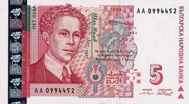 Купюра номиналом 5 болгарских левов, лицевая сторона