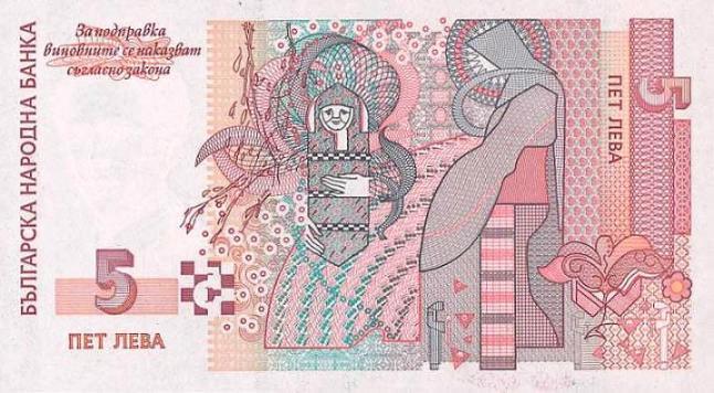 Купюра номиналом 5 болгарских левов, обратная сторона