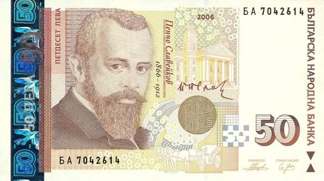 Купюра номиналом 50 болгарских левов, лицевая сторона
