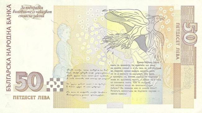 Купюра номиналом 50 болгарских левов, обратная сторона